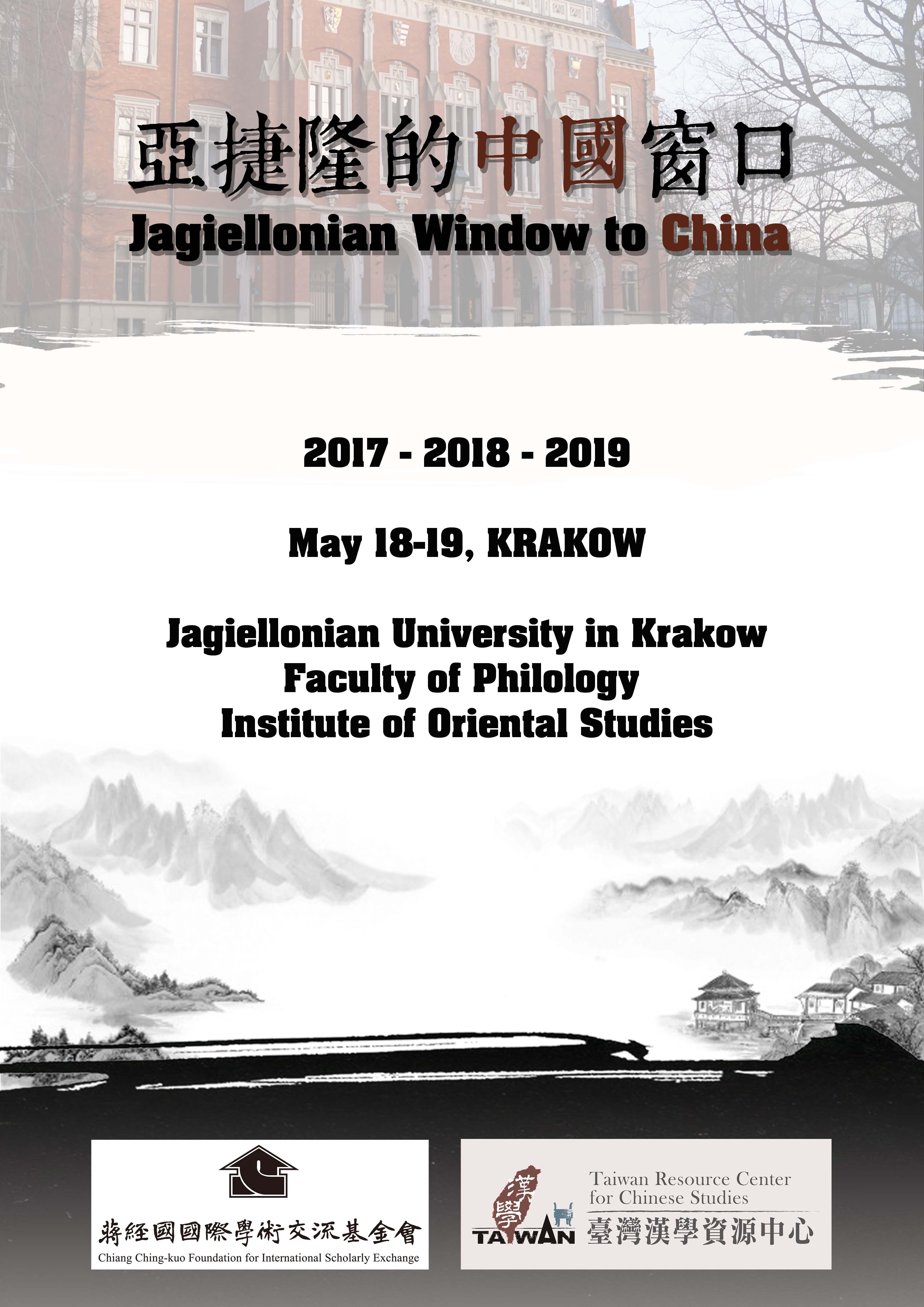 miniatura Seminarium Sinologiczne: Jagiellońskie okno na Chiny